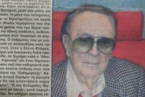 «Έφυγε» από τη ζωή ο Θόδωρος Νικολαΐδης