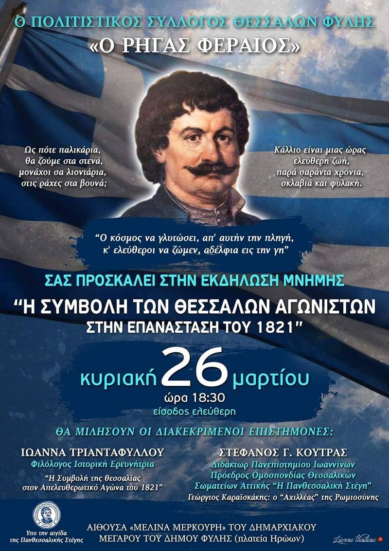 Εκδήλωση για τους Θεσσαλούς αγωνιστές του '21