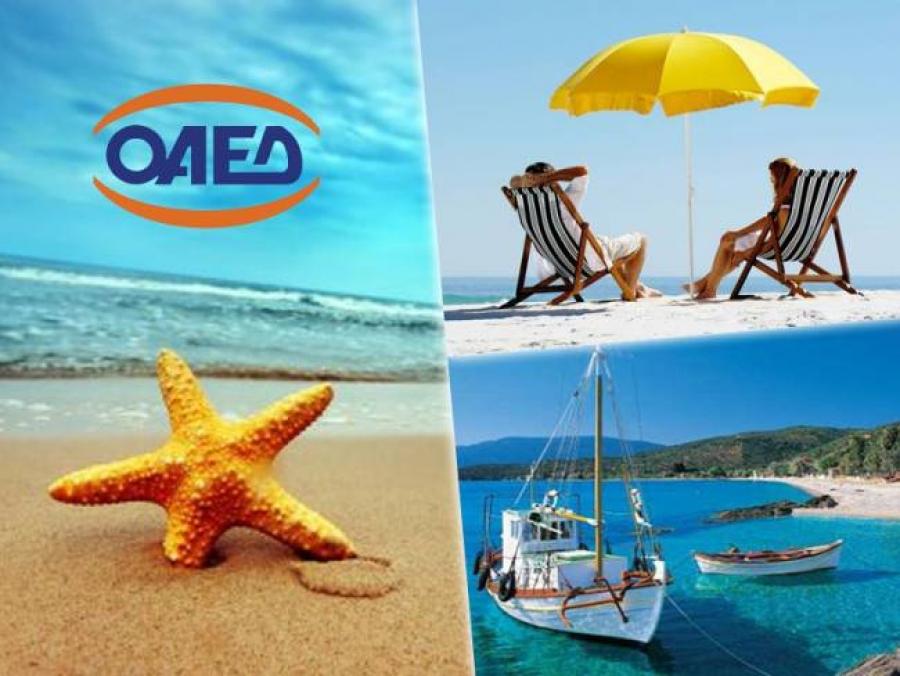 Οι προϋποθέσεις συμμετοχής για τον κοινωνικό τουρισμό