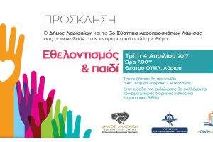 Εκδήλωση «Εθελοντισμός και παιδί» στη Λάρισα