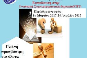 «Εκπαίδευση στην Γνωσιακή – Συμπεριφοριστική θεραπεία»