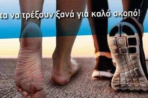 Συγκέντρωση αθλητικών παπουτσιών στη Λάρισα
