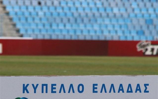 Στις 20/9 η πρεμιέρα της ΑΕΛ στο Κύπελλο