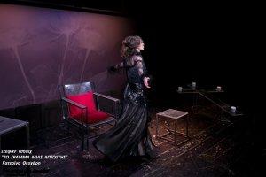 «Το γράμμα μιας άγνωστης» στο Θέατρο του Μύλου