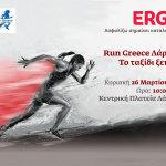 Στο Run Greece Λάρισα η ERGO Ασφαλιστική