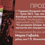 Παρουσίαση βιβλίου στο αμφιθέατρο του κτηρίου Κατσίγρα