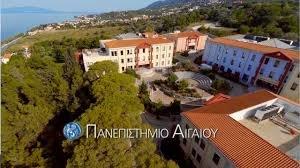 Ετήσια Διαδικτυακά Προγράμματα προκήρυξε το Πανεπιστήμιο Αιγαίου