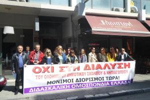 Διαμαρτυρία στην Περιφερειακή Διεύθυνση Εκπαίδευσης