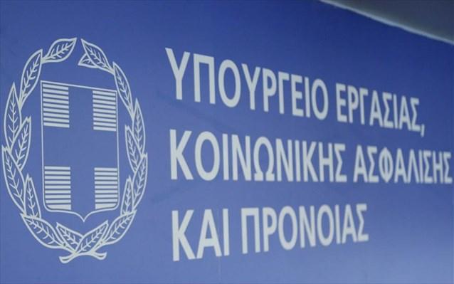 Υπουργείο Εργασίας: Ο ΟΟΣΑ στηρίζει την επαναφορά των συλλογικών διαπραγματεύσεων