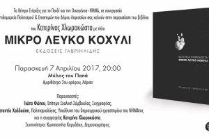 Παρουσίαση βιβλίου, «Μικρό Λευκό Κοχύλι»