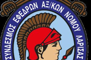 Εκδρομή στην Κέρκυρα από τον Σύνδεσμο Εφέδρων Αξιωματικών ν. Λάρισας