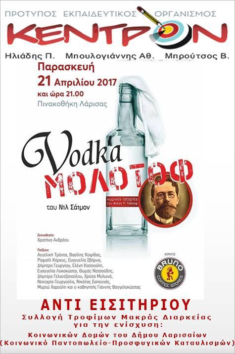 Πρεμιέρα για τη «Βότκα Μολότοφ»
