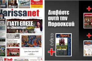 Διαβάστε στη larissanet: Γιατί έπεσε το ελικόπτερο