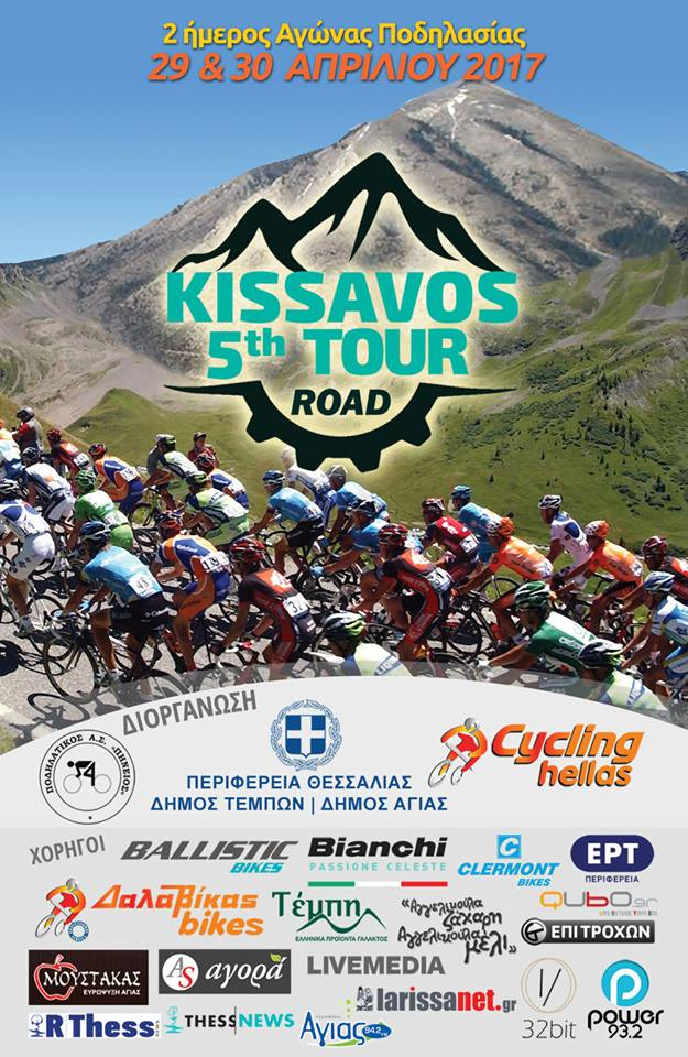 5th Kissavos Road Tour 2017