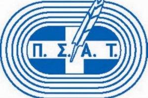 O ΠΣΑΤ για τον τελικό του Κυπέλλου Ελλάδας