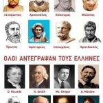 Εκδήλωση με θέμα «Όλοι αντέγραψαν τους Έλληνες»