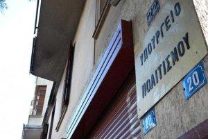Προσλήψεις: 2.538 οκτάμηνες συμβάσεις στο Υπουργείο Πολιτισμού