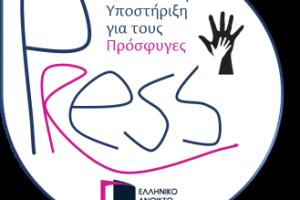 E-Learning πρόγραμμα για τις «Όψεις του προσφυγικού φαινομένου»
