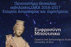 Ανιχνεύοντας το Ρόλο της Αστρονομίας στην Αρχαία Ελληνική Λατρεία