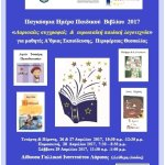 Εκδηλώσεις στη Λάρισα για την «Ημέρα Παιδικού Βιβλίου»
