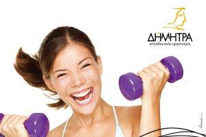 Ημερίδα με θέμα «Υγεία και Άθληση»