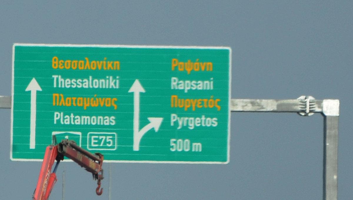 Ξεκινούν οι εργασίες για επιπλέον λωρίδες στα διόδια Πλαταμώνα
