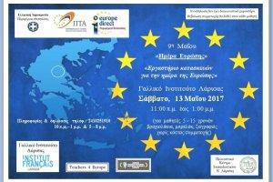 «Εργαστήριο κατασκευών για την ημέρα της Ευρώπης»