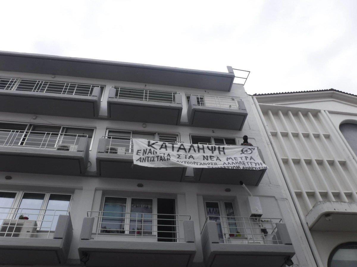 Κατάληψη και προσαγωγές σήμερα το πρωί στα γραφεία του ΣΥΡΙΖΑ Τρικάλων