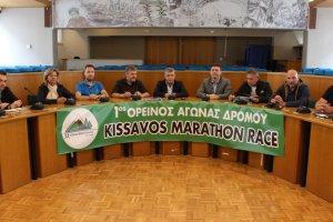 1ος Ορεινός Αγώνας Δρόμου στον Κίσσαβο