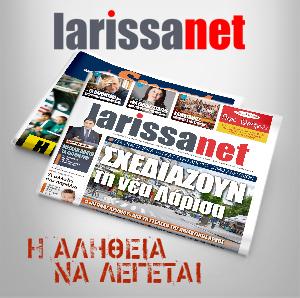 larissanet 176 (5)
