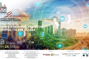 Τιμάται στο πλαίσιο του συνεδρίου Smart Cities – Digital Citizens