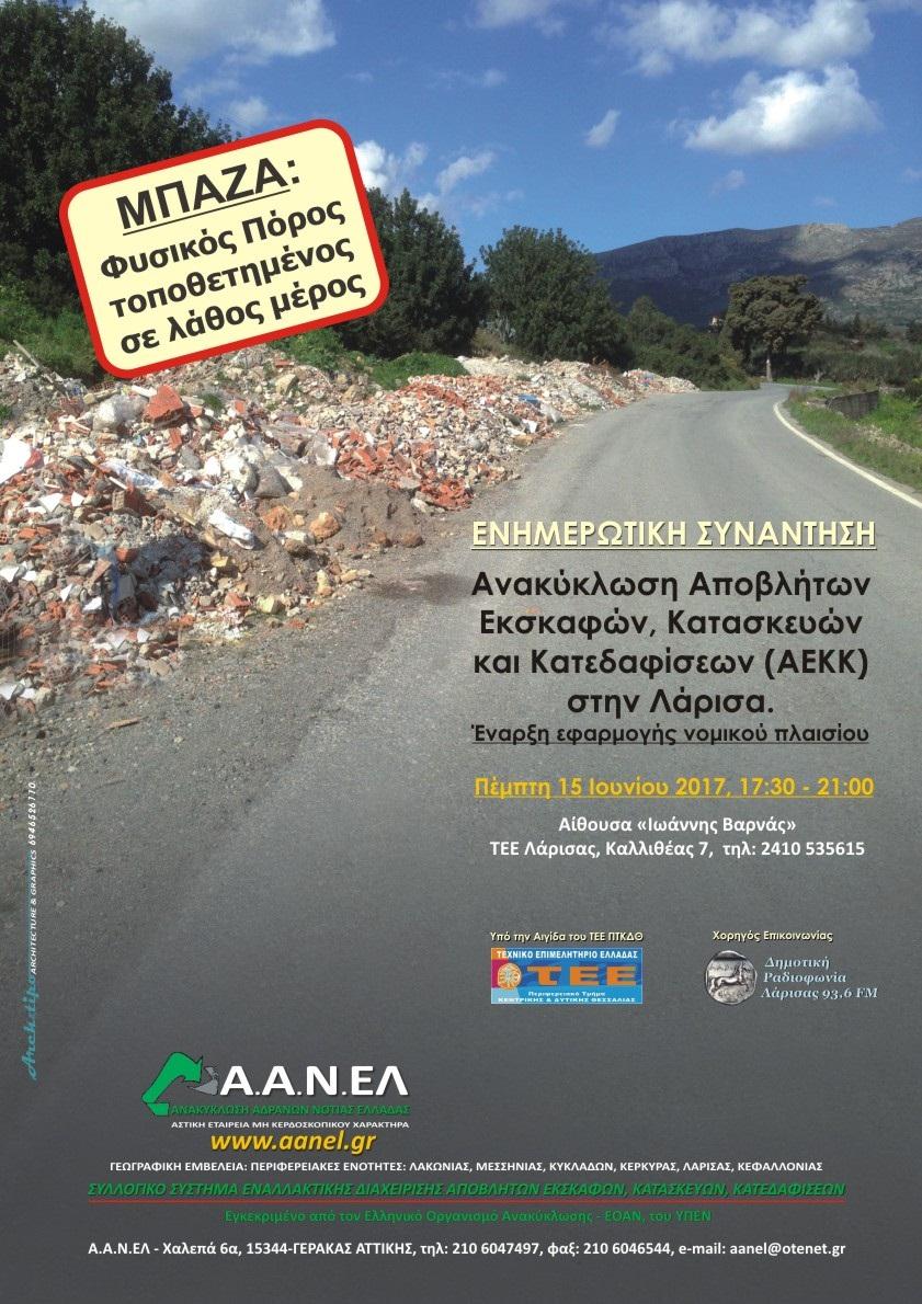 Επιτυχημένη ενημερωτική συνάντηση για τα απόβλητα εκσκαφών