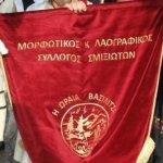 Γενική συνέλευση του Συλλόγου Σμιξιωτών