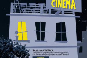 «Ταράτσα Cinema»
