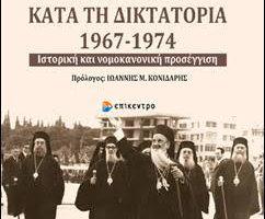 Η Εκκλησία κατά τη δικτατορία 1967 – 1974