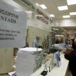Όροι συνταξιοδότησης για εργαζόμενους με διαδοχική ασφάλιση
