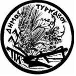Προσλήψεις στο κέντρο κοινότητας Τυρνάβου