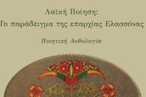 Παρουσιάζεται το βιβλίο «Λαϊκή ποίηση: Το παράδειγμα της επαρχίας Ελασσόνας»