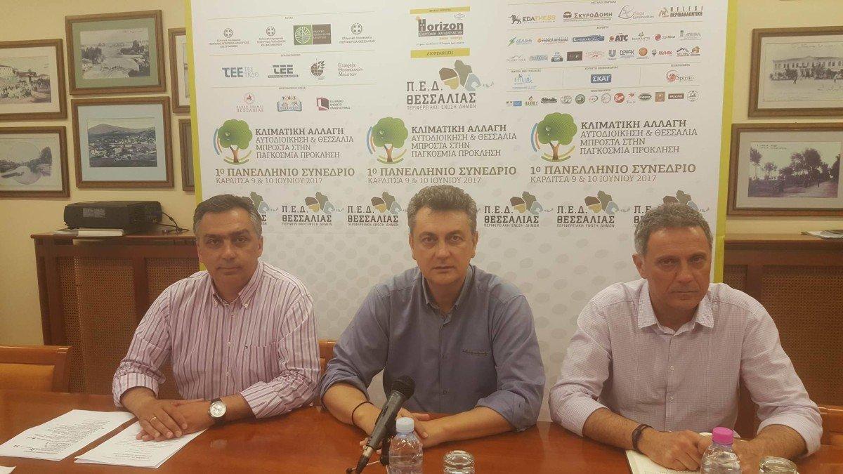 Ξεκινάει σήμερα στην Καρδίτσα το 1ο Πανελλήνιο Συνέδριο για την Κλιματική Αλλαγή από την ΠΕΔ Θεσσαλίας