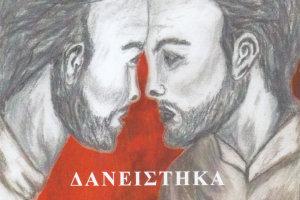 Νέο βιβλίο της Κατερίνας Χατζημαρκάκη και του Στέλιου Ντικούλη