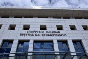 Αναρτήθηκαν οδηγίες για την εισαγωγή Ελλήνων του Εξωτερικού στην Γ/θμια Εκπαίδευση
