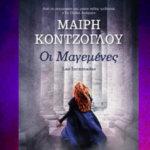 Στη Λάρισα παρουσιάζεται το μυθιστόρημα «Οι Μαγεμένες» της Μαίρης Κόντζογλου
