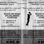 Μαθητικό τουρνουά μπάσκετ της ΚΝΕ κατά των ναρκωτικών