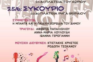 Συναυλίες των μαθητών της Μουσικής Σχολής