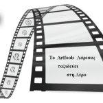 Το Κινηματογραφικό Φεστιβάλ «Artfools» ταξιδεύει ξανά στη Λέρο