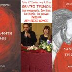 Παρουσίαση βιβλκίων της Κατερίνας Χατζημαρκάκη και του Στέλιου Ντικούλη