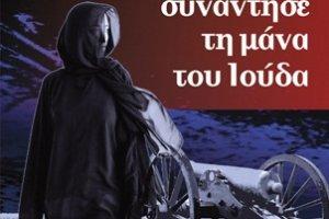 Το νέο βιβλίο του Λαρισαίου, Γιώργου Ραϊλη «Όταν η Παναγία συνάντησε τη μάνα του Ιούδα»