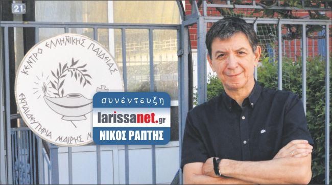 Νίκος Ράπτης: «Τα σχολεία σήμερα είναι φτιαγμένα για τους μεγάλους…»