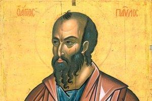 Ο Απόστολος Παύλος*