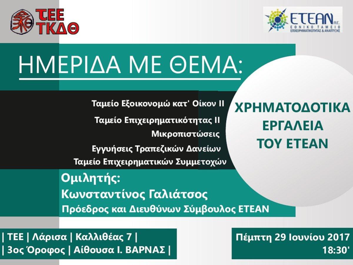Ημερίδα στο ΤΕΕ με θέμα: Χρηματοδοτικά εργαλεία του ΕΤΕΑΝ